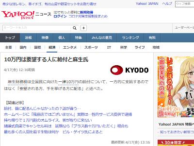 麻生太郎 10万円 給付 新型 コロナウイルスに関連した画像-02