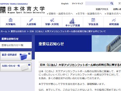 日本大学 アメフト部 日本体育大学 悪質タックルに関連した画像-02
