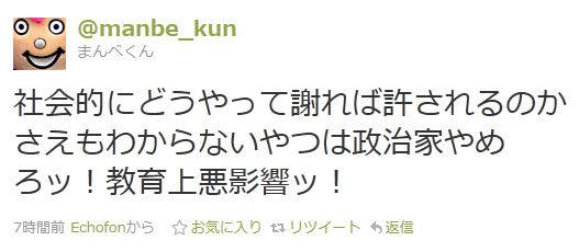 ゆるきゃら おぶせくりちゃん 長野県 小布施町 政治的発言 コロナはただの風邪に関連した画像-10