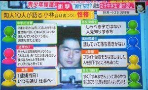 新潟女児殺害 小林容疑者 同級生 嘘 マスコミ ツイッターに関連した画像-01