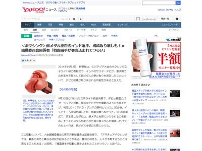 韓国アジア大会 疑惑の判定に関連した画像-02