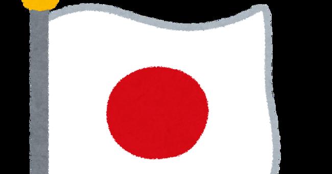 日本 反日 ドイツ 中国 韓国 北朝鮮 ロシアに関連した画像-01