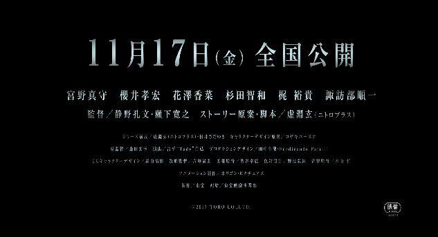 ゴジラ 虚淵玄 特報 映像 公開 GODZILLA 怪獣惑星に関連した画像-13