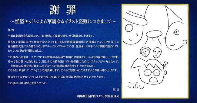名探偵コナン 劇場版 映画 怪盗キッド ポスタービジュアルに関連した画像-02