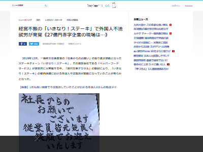 いきなりステーキ 不法就労 文春砲に関連した画像-02