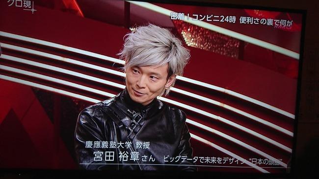 FF テレビ クローズアップ現代 NHK 慶應義塾大学 宮田裕章に関連した画像-03