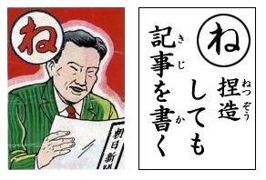朝日新聞 屋久島 住民 取材 恫喝 コメント強要 告発状に関連した画像-01