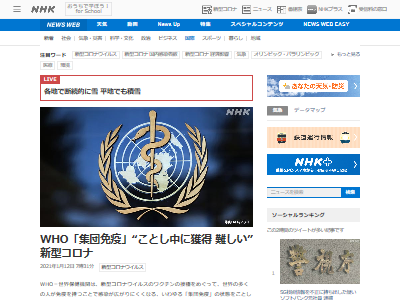 WHO 世界保健機構 デドロス 集団免疫 新型コロナ ワクチン に関連した画像-02