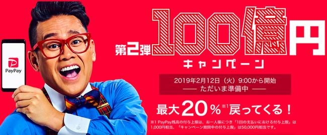 PayPay 100億円あげちゃうキャンペーン 第二弾に関連した画像-01