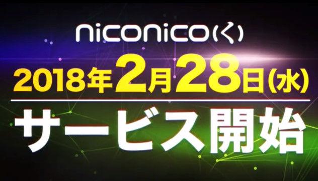 ニコニコ動画 クレッシェンド 新サービス ニコキャスに関連した画像-80