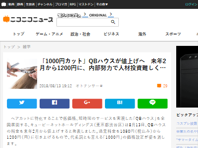 1000円カット QBハウス 値上げ 1200円に関連した画像-02