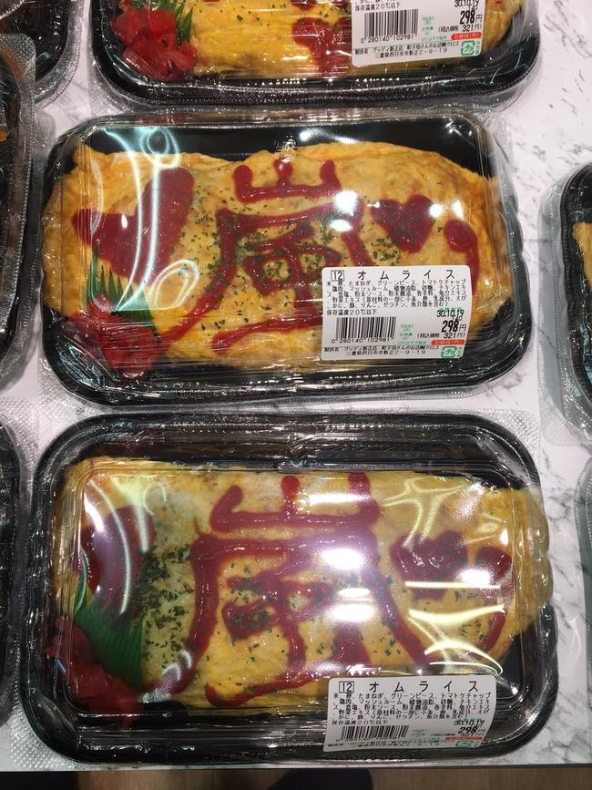 近所 スーパー 嵐 ファン 惣菜に関連した画像-02