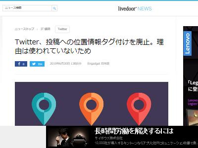 ツイッター 投稿 位置情報 タグ付け 削除に関連した画像-02