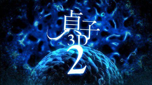 Sadako_3D_2_Image