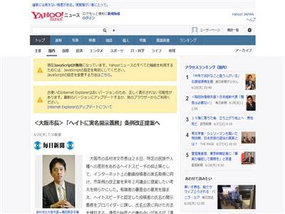 大阪市 ヘイトスピーチ 人種差別 実名開示 義務 条例 改正 ネトウヨに関連した画像-02