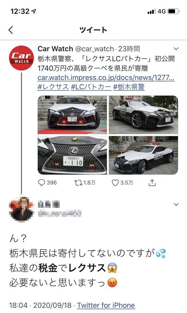 ツイッター 文章 2行 読めない レクサス パトカー 税金に関連した画像-04