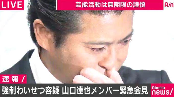 山口達也 TOKIO 強制わいせつ 記者会見に関連した画像-03
