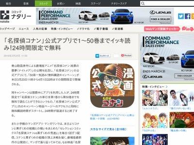 名探偵コナン イッキ読み 無料に関連した画像-02