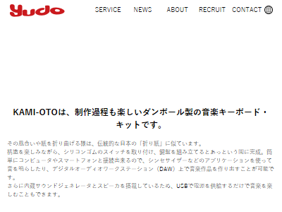 ダンボール ピアノ ニンテンドーラボ 任天堂 KAMI-OTOに関連した画像-02