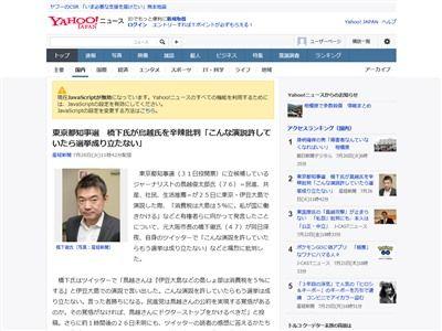 橋本徹 鳥越俊太郎 演説 選挙に関連した画像-02