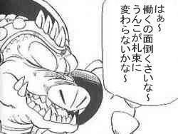 獣王の本音