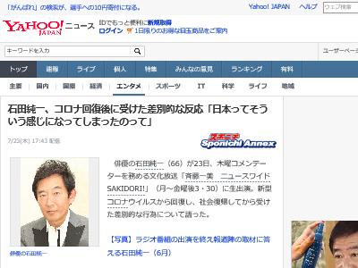 石田純一 新型コロナウイルス 差別 日本に関連した画像-02