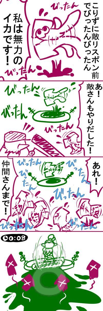 スプラトゥーン フェス 戦略 イカに関連した画像-03