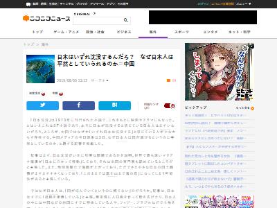日本沈没慌てない中国メディアに関連した画像-02