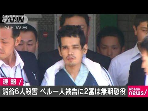 6人の日本人を殺害したペルー人、死刑取り消しで無期懲役に