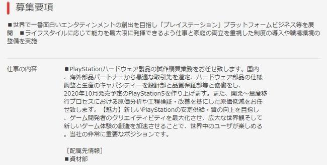 PS5 発売日 SIE 求人サイト リーク 情報 リクナビに関連した画像-03