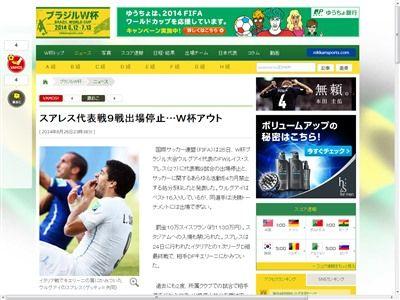 ワールドカップに関連した画像-02