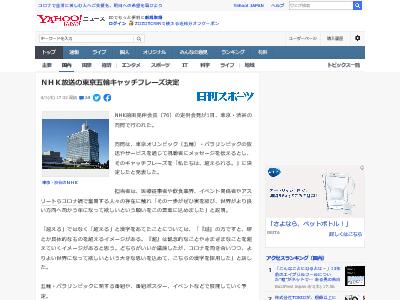 NHK 東京五輪 キャッチフレーズ 私たちは、超えられる。 番組ポスターに関連した画像-02