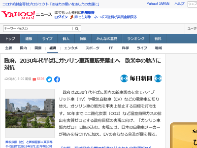日本政府 ガソリン車 販売禁止 2030年 CO2 ハイブリッド車に関連した画像-02