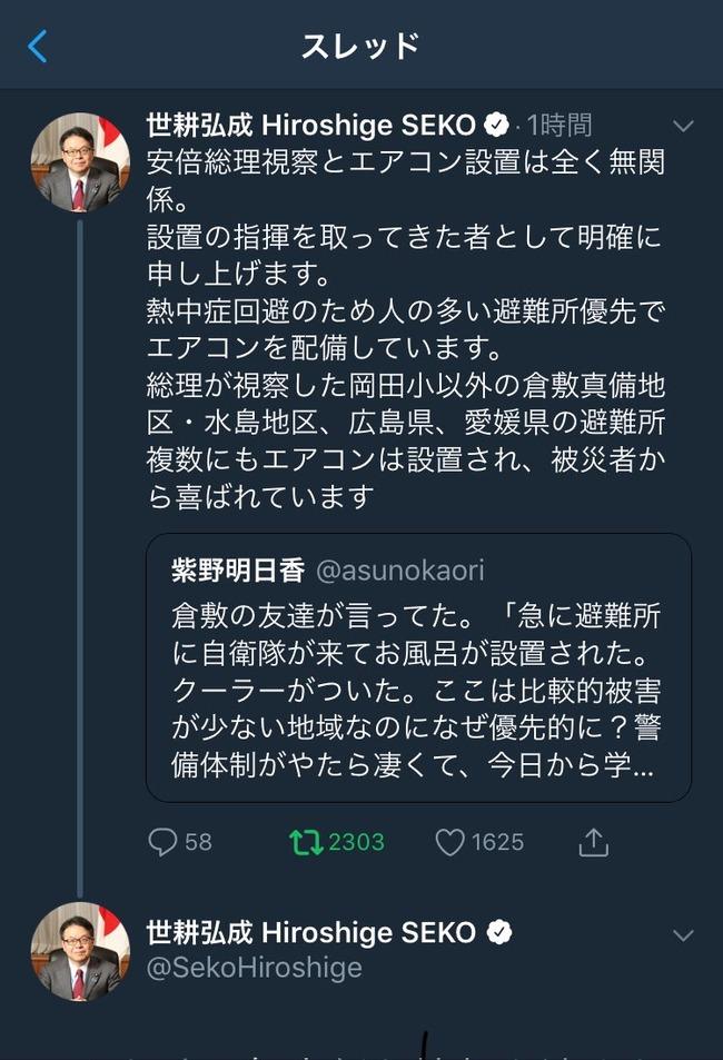 左翼 ツイッター 西日本豪雨 安倍総理 自衛隊 クーラー デマに関連した画像-03