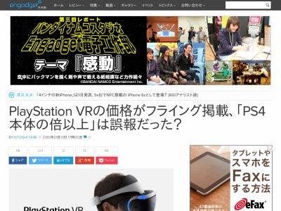 PSVR ソニー 価格 手違いに関連した画像-02