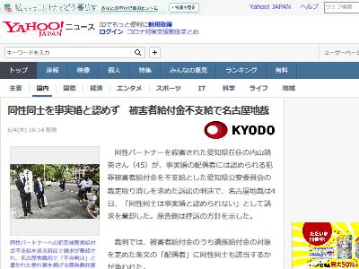 同性婚 LGBT 事実婚 同性同士 愛知県 差別に関連した画像-02