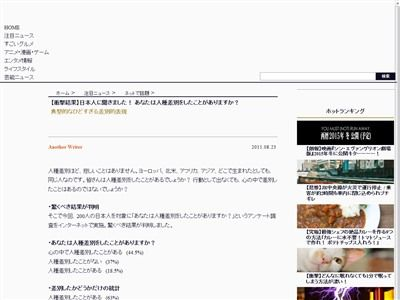 日本人 差別に関連した画像-02