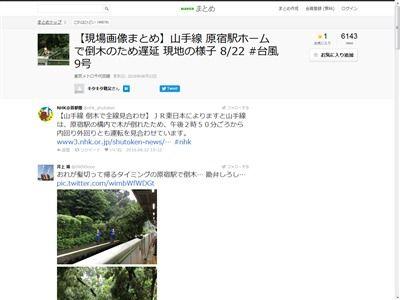 原宿駅 倒木 駅 木 山手線 台風に関連した画像-02