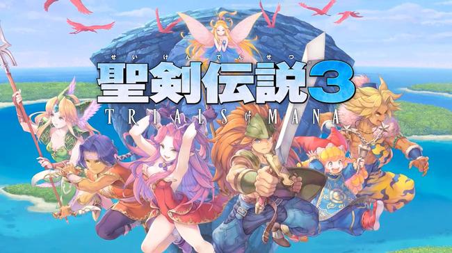 Nintendo Direct E3 2019 聖剣伝説3に関連した画像-01