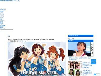 アイドルマスター ローソン コラボに関連した画像-02