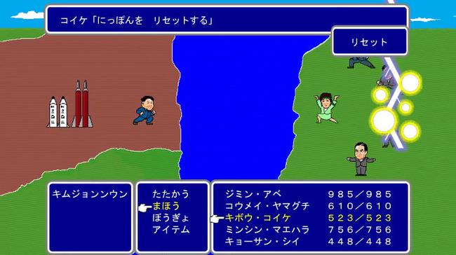 幸福実現党 幸福の科学 非公式クリエイターチー北朝鮮  動画 RPGに関連した画像-07