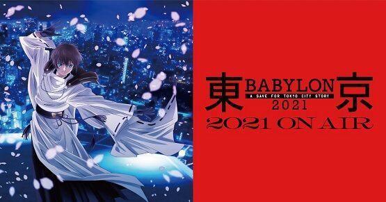 アニメ 東京BABYLON2021 東京バビロン 制作中止に関連した画像-01