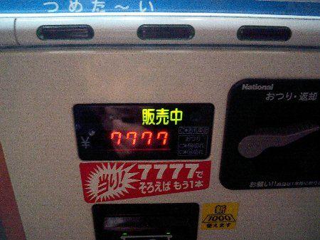 当たり付き自動販売機に関連した画像-01