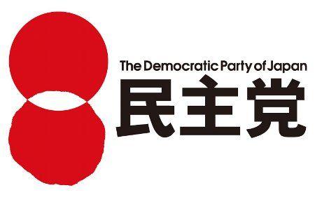 民主党に関連した画像-01