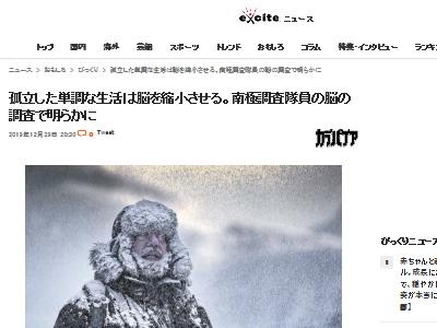 孤立 単調 縮小 南極に関連した画像-02
