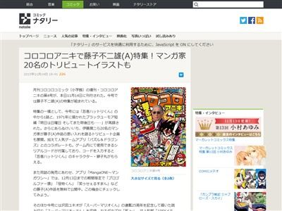 スーパーマリオくん マリオ 沢田ユキオ 25周年 連載 スーパーマリオッさん 鬱に関連した画像-02
