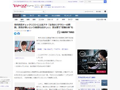 日本学術会議 性的同意 リテラシー 三谷紬 アナウンサーに関連した画像-02
