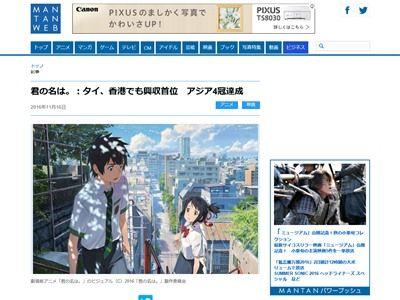 君の名は。 映画 アジア 4冠に関連した画像-02