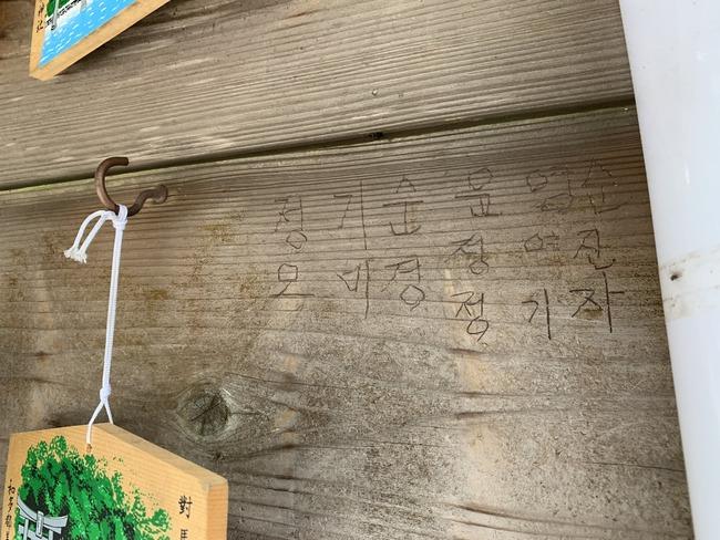 対馬 和多都美神社 韓国人 韓国人 お断り 弁護士 人種差別に関連した画像-03