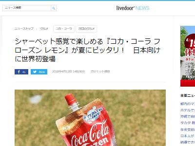 コーラ コカ・コーラ フローズン ファンタ オレンジ グレープ 世界初に関連した画像-02